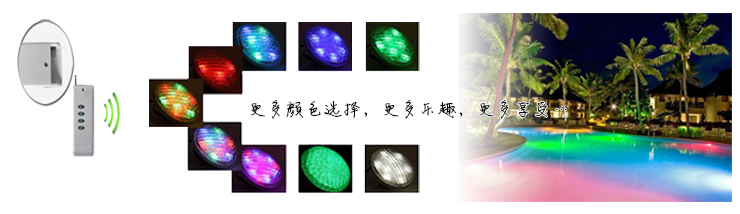 厚屹嵌入式LED水底灯HY-E195-27七彩水底灯