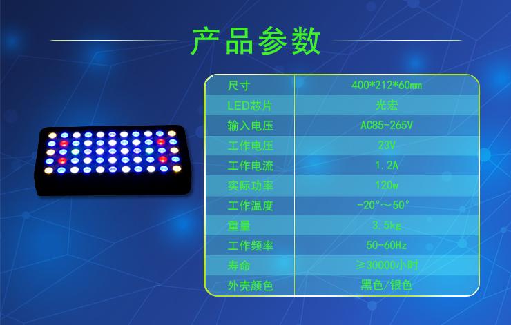 厚屹wifi控制HYA05-W2X80W+9W-B水族灯七彩色智能鱼缸灯