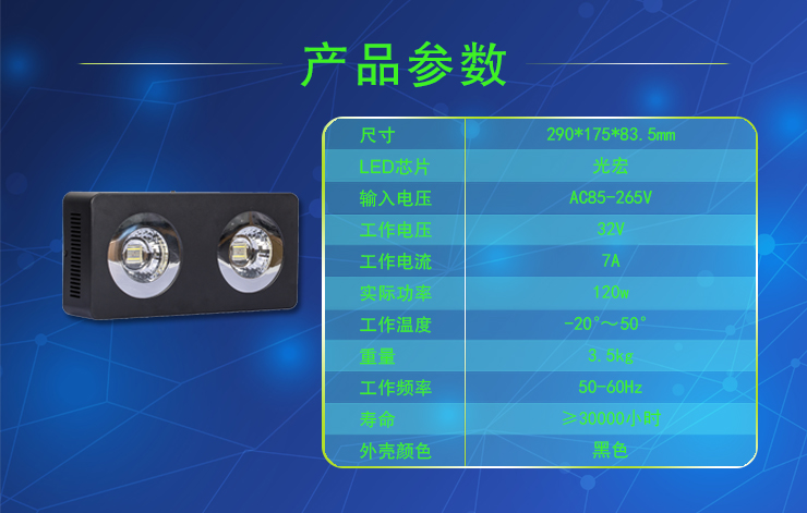 厚屹LED水族灯HY-A05- 2x80W 大功率cob水族灯